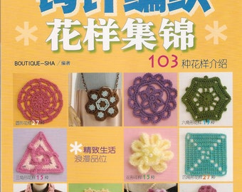 103 Crochet Pattern Styles Japanese Crochet Craft Book (In Chinese)