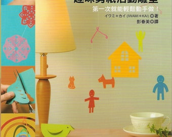 106 Paper Cutting Art Japanese Craft Book (In Chinese)