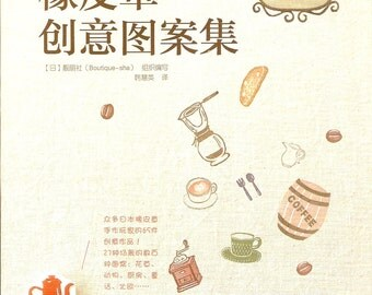 Creative Designs of Eraser Rubber Stamps Japanese Craft Book (In Chinese)