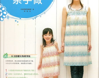 Mom & Girls Summer Matching Clothes Japanese Sewing Craft Book (In Chinese)