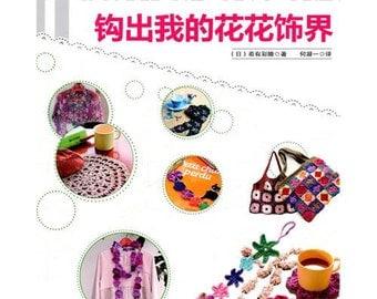 Beautiful Crochet Japanese Crochet Craft Book (In Chinese)