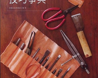 Hand Sewing Leather Craft Technqiue Book (In Chinese)