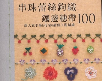 Beads Work Motif Edging Braid 100 Japanese Crochet Craft Book (In Chinese)
