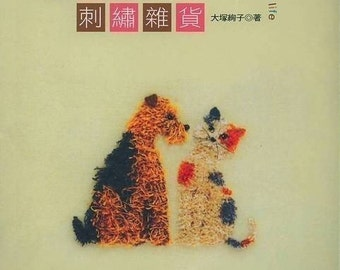Cats and Dogs by Ayako Otsuka Japanese Embroidery Craft Book (In Chinese)