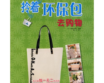 37 stylish DIY Shopping bags Japanese Sewing Craft Book (In Chinese)