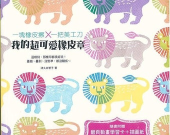 Super Cute Rubber Stamps Collection Japanese Craft Book (In Chinese)