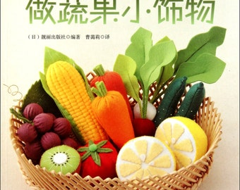 Handmade Felt Fruits and Vegetables Japanese Craft Book (In Chinese)
