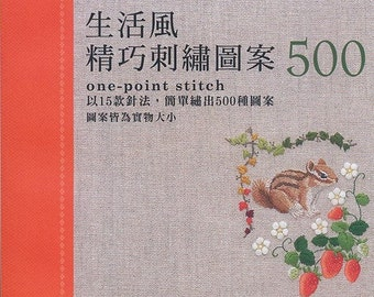 Embroidery Line and Corner 500  Japanest Craft Book (In Chinese)