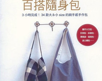 34 Stylish Everday Bags Japanese Sewing Craft Book (In Chinese)