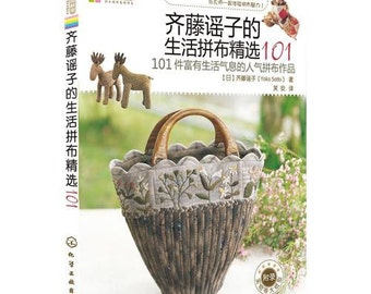 101 Patchwork Quilt Goods by Yoko Saito Japanese Craft Book (In Chinese)