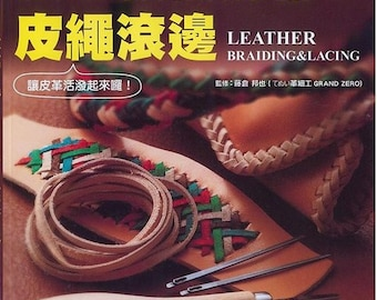 Leather Braiding and Lacing Japanese Leather craft book (In Chinese)