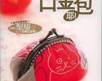Stylish Metal Frame Purse Patterns Craft Book (In Chinese)