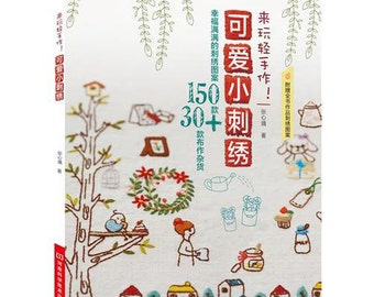150 Cute Embroidery Samplers Craft Book (In Chinese)