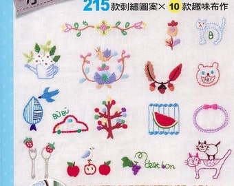 215 Cute Embroidery Samplers Japanese Craft Book (In Chinese)