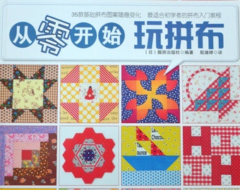 Patchwork Encyclopedia for Beginners - Japanese Craft Book (In Chinese)
