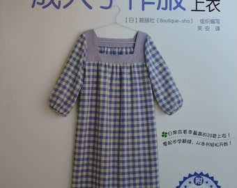 Lovely Women Adult Tops Japanese Sewing Craft Book (In Chinese)