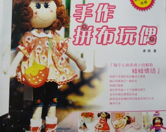 Handmade Doll craft book (In Chinese)