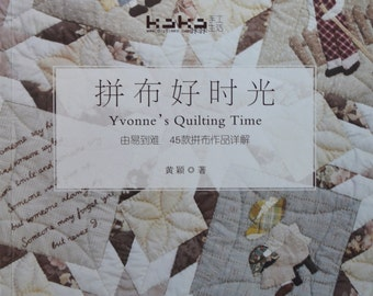 Yvonnes's Quilting Time Craft Book (In Chinese)