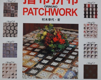 Japanese Reversible Patchowrk 1 - Japanese Craft Book (In Chinese)