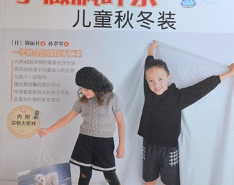 One Day Sewing Series: Easy Children Fall Fashion Japanese Sewing Book (In Chinese)