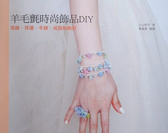 Handmade DIY Needle Felt Wool Jewelry Japanese Craft Book (In Chinese)