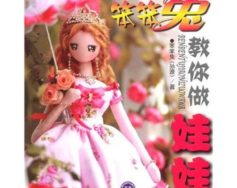 Handmade Dolls Craft Book (In Chinese)