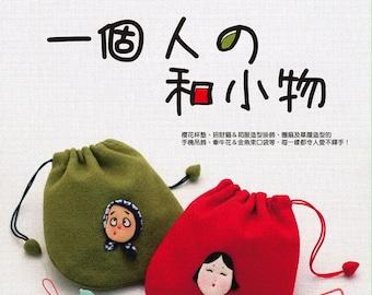 Making Traditional Japanese Goods from Kimono Fabric by Komori Katsuko- Japanese Pattern Craft Book (In Chinese)