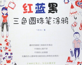 3 Colors Ball point Pen Illustration Craft Book (In Chinese)