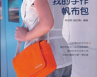 My Canvas Bags Sewing Craft Book (In Chinese)