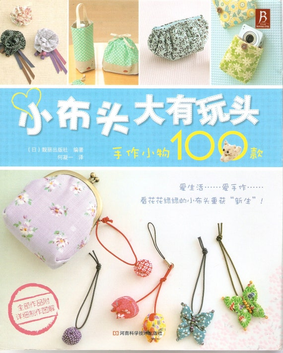 100 Zakka Fabric Accessories Japanese Sewing Craft Book (In Chinese)