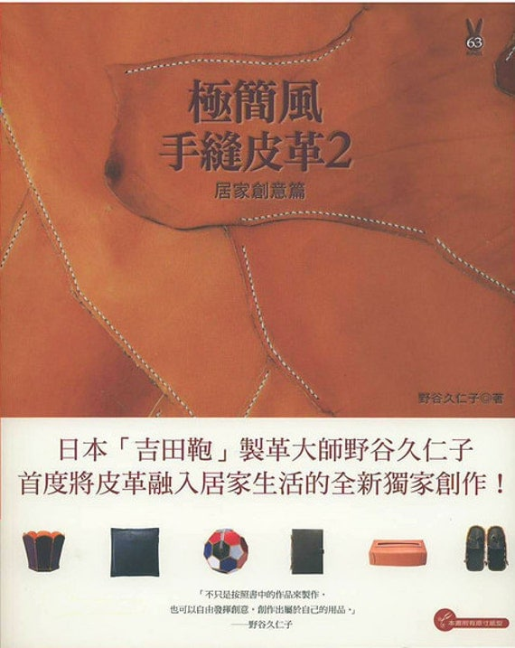 Easy Hand Sew Leather Home Goods Japanese Handmade Craft Book (In Chinese)
