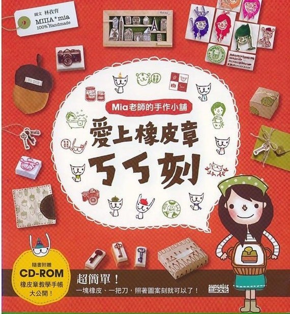 470 Rubber Stamp Designs Craft Book by Mia With CD-Rom (In Chinese)