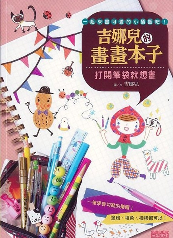 Creative Ball Pen Art illustration II- Drawing Book (In Chinese)