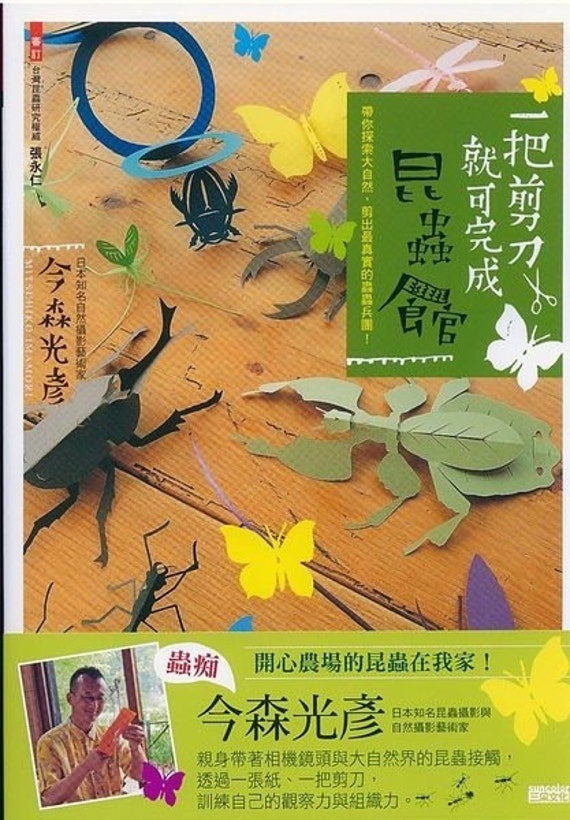 Cut out the Incredible Insects Japanese Craft Book (In Chinese)