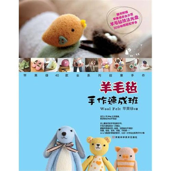 Handmade Felt Wool Goods and Accessories Craft Book (In Chinese)