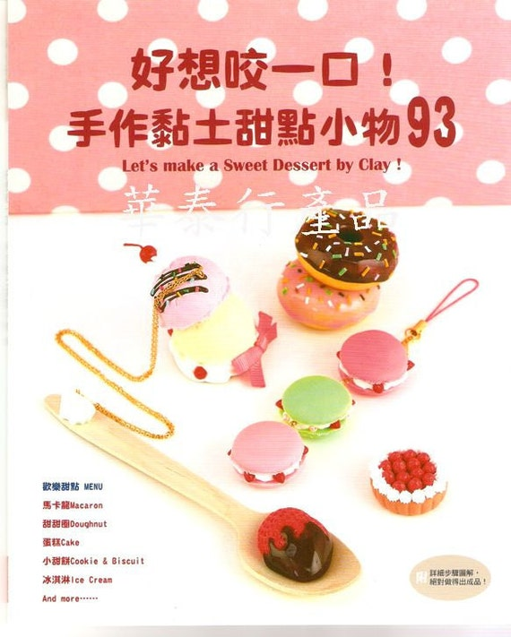 Let's Make a Sweet Dessert By Clay Japanese Craft Book (In Chinese)