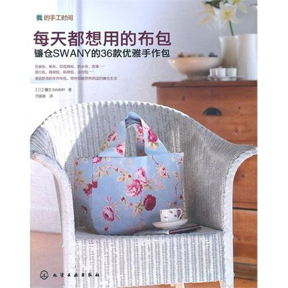 Fabric Fashion Bags by Kamakura Swany Japanese Sewing Craft Book (In Chinese)