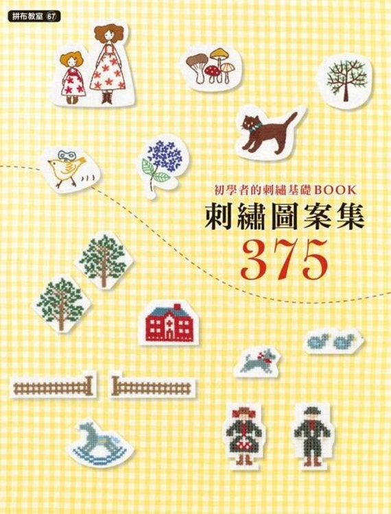 375 Embroidery Samplers - Japanese Craft Book (In Chinese)