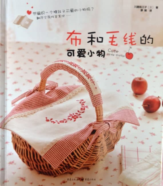 Cute Little Things made from Fabric and Wool Japanese Craft Book (In Chinese)