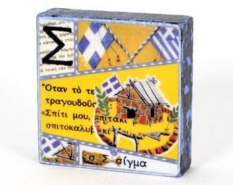 "Alphabet Alfavitari Abc art - Letter Sigma - Greek letters ""alpha.  .  .  omega"" in Collage - Original Art with Mixed Media Construction."