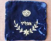 Antique Jewish Velvet Bag