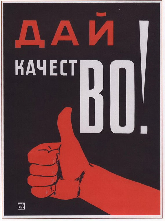 Give quality, 1931, Vintage Soviet agitational poster, playbill of the USSR, steampunk art, 03