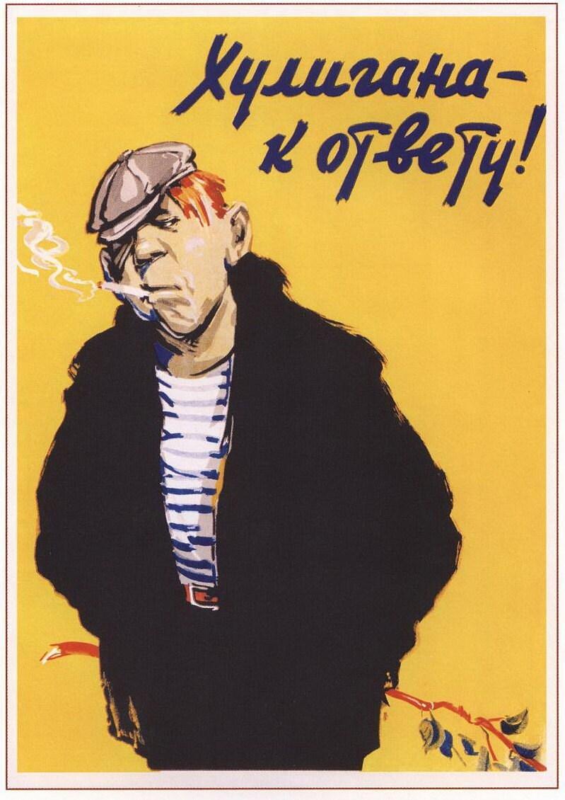 Vintage Soviet 73