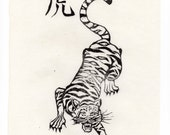 Hu - The Tiger, Linocut, 3rd in Chinese Zodiac, Limited Edition, Black and White Animals of the Chinese Zodiac, Tiger Lino Block Print