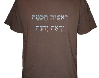 Christian Shirt - Psalm 111 in Hebrew Organic Bamboo and Organic Cotton Men's Shirt in Brown, Green or Blue - Tshirt Size S, M, L, XL