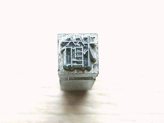 Vintage Japanese Typewriter Key - Metal Stamp - Kanji Stamp - Vintage Typewriter Key - Chinese Character - Comb Skewer  Show Period