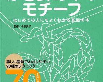 70 Technique  of Crochet Motif by Fumiko Imaizumi - Japanese Craft Book, Vogue Golden Series, Easy Crochet Tutorial, Crochet Reference, B760