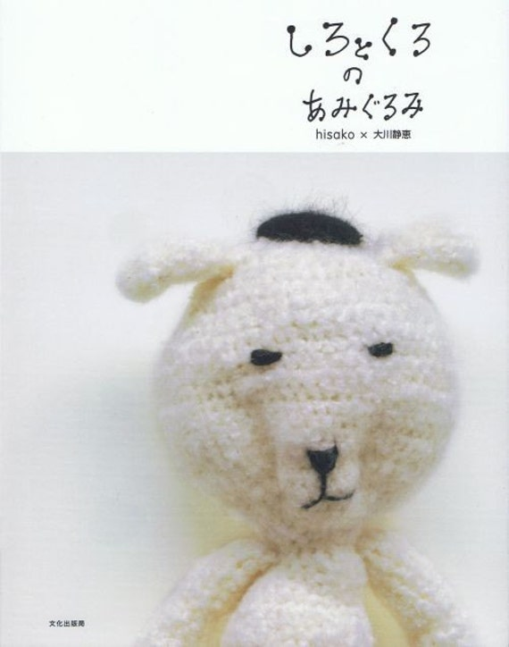 Animal Amigurumi Patterns - Japanese Crochet Pattern Book - Easy & Kawaii Japan Crocheting - Cat Pattern, Dog Pattern, Bird Pattern - B110