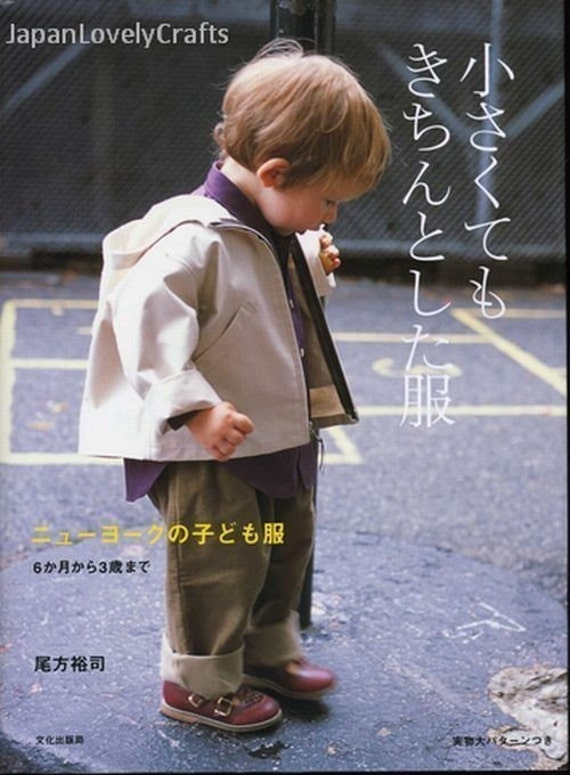 Baby Boy Amp Girl Clothes Patterns Japanese Sewing Book New