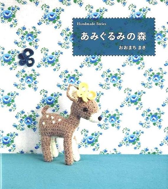 Amigurumi Forest, Maki Omachi, Japanese Crocheting Pattern Book, Kawaii Crochet Animals, Easy Amigurumi Doll Tutorial, Bunny, Cat, Bear,B795